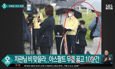 Để nhân viên quỳ suốt 10 phút để che ô dưới mưa, Thứ trưởng Hàn Quốc gây tranh cãi dữ dội